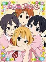 たまこまーけっと (3) [Blu-ray]