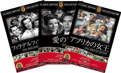 999名作映画DVD3枚パック 007 アフリカの女王/愛の調べ/フィラデルフィア物語 【DVD】FRTP-007