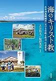 海のキリスト教――太平洋島嶼諸国における宗教と政治・社会変容