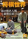 将棋世界 2011年 06月号 [雑誌]