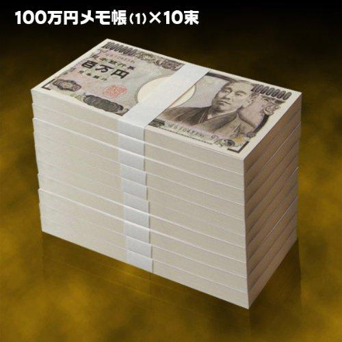 【ノーブランド品】【100万円グッズ】 新型 百万円札 メモ帳 10束セット