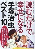 読むだけで幸せになる手塚治虫ベスト10 (秋田トップコミックスW)