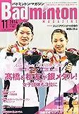 Badminton MAGAZINE (バドミントン・マガジン) 2014年 11月号 [雑誌]