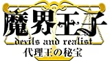 魔界王子 devils and realist 代理王の秘宝