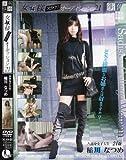女王様スカウトオーディション 21 稲川なつめ MAS-21 [DVD]