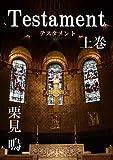 Testament ‐テスタメント‐(上巻)