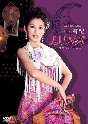 中田有紀 LUNA ~情熱のフラメンコ~ [DVD]