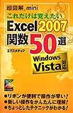 超図解mini これだけは覚えたいExcel2007関数50選―Windows Vista対応 (超図解miniシリーズ)