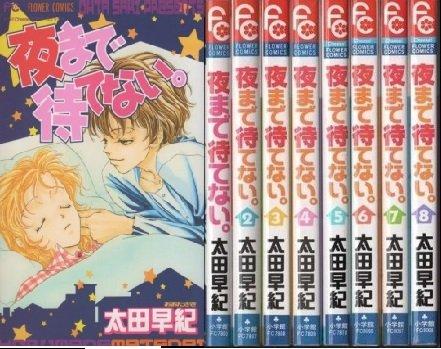 夜まで待てない。 全8巻完結 (少コミCheese!フラワーコミックス)