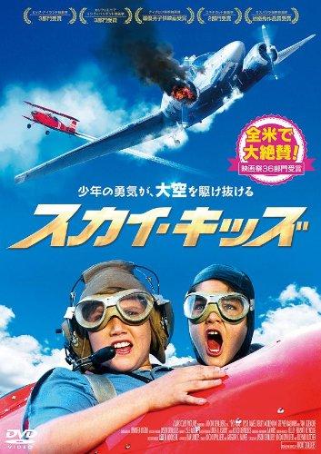 スカイ・キッズ [DVD]