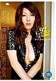 Boin「倖田みらい」Box [DVD][アダルト]