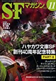 S-F�ޥ����� 2010ǯ 11��� [����]