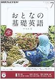 NHK テレビ おとなの基礎英語 2013年 07月号 [雑誌]