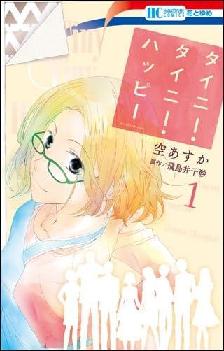 タイニー・タイニー・ハッピー 1  花とゆめCOMICS