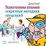 Influence Psychotechnics: The Secrets of Spies [Russian Edition] | David Leroy