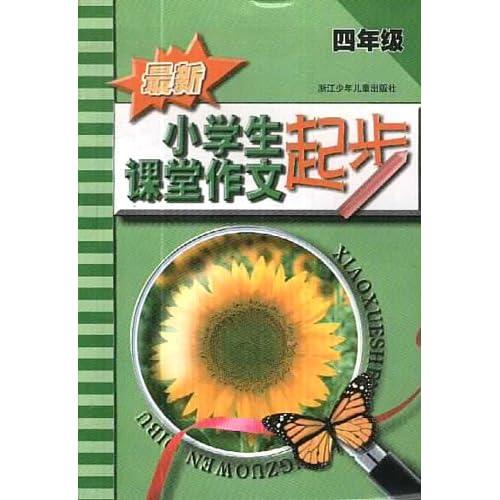 写植物的作文200字