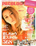 DECOLOG PAPER (デコログ ペーパー) 2013年 07月号 [雑誌]