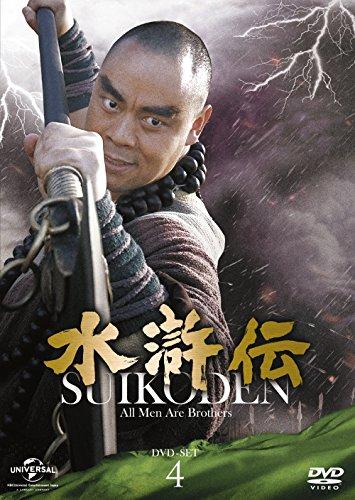 水滸伝 DVD-SET4 シンプル低価格バージョン(期間限定生産)