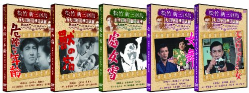 松竹新三羽烏傑作集 お薦めお色気特選セレクトセット [DVD]