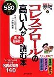 コレステロールの高い人がまず最初に読む本 (病気を防ぐ!健康図解シリーズ)