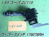 トヨタ オーパ ZCT10 ワイパースイッチ 179078RH TOYOTA OPA