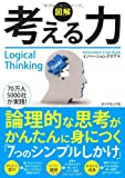 【図解】考える力 (Innovation club book)