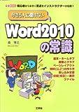 今さら人に聞けないWord2010の常識—初心者がつまずく盲点をインストラクターが伝授! (I・O BOOKS)