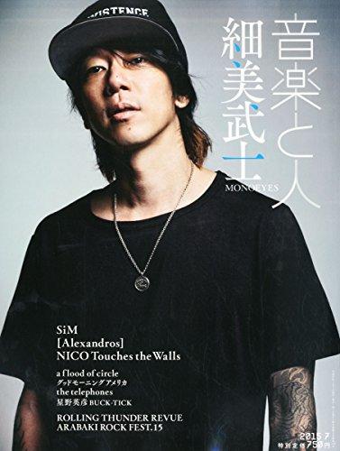 音楽と人 2015年 07 月号 [雑誌]