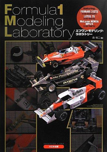 エフワン・モデリング・ラボラトリー: Formula1 Modeling Laboratory