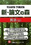 司法試験予備試験 新・論文の森 民法上