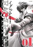 射ちょう英雄伝EAGLET 1 (シリウスコミックス)