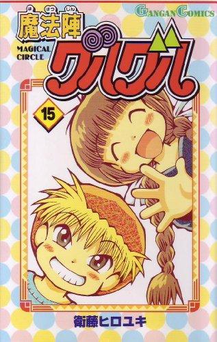 魔法陣グルグル (15) (ガンガンコミックス)