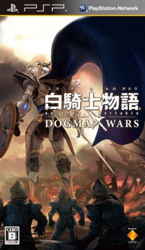 白騎士物語 -episode.portable- ドグマ・ウォーズ