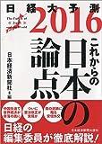 これからの日本の論点 日経大予測2016