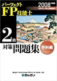 パーフェクトFP技能士2級対策問題集 学科編 2008年度版 (2…