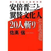 安倍晋三と翼賛文化人20人斬り: 新・佐高信の政経外科