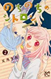 のちのちのシトロン 2 (プリンセスコミックス)