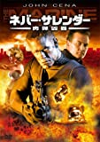 ネバー・サレンダー 肉弾凶器[DVD]