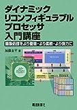 ダイナミックリコンフィギュラブルプロセッサ入門講座―画像処理をより簡単、より柔軟、より強力に