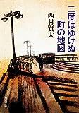 二度はゆけぬ町の地図 (角川文庫)