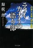 ニライカナイの語り部―作家六波羅一輝の推理 (中公文庫)