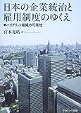 日本の企業統治と雇用制度のゆくえ—ハイブリッド組織の可能性