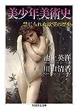 美少年美術史: 禁じられた欲望の歴史 (ちくま学芸文庫 イ 55-3)