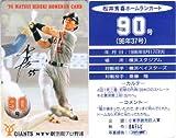 松井秀喜 ホームランカード 90号