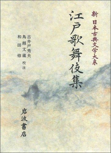 下河辺行平 - Shimokōbe Yukihir...