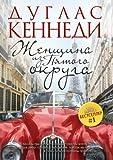 img - for Zhenschina Iz Pyatogo Okruga (Russian Edition) book / textbook / text book