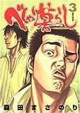 べしゃり暮らし 3 きそばAT (ヤングジャンプコミックス)