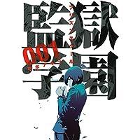 Amazon.co.jp: 監獄学園(1) 電子書籍: 平本アキラ: Kindleストア