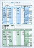 ソリマチ 給与・賞与明細書(明細タテ型) 500枚入 SR230