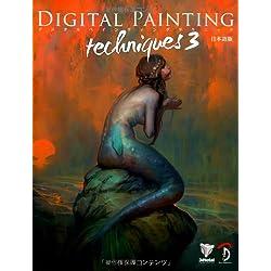 Digital Painting Techniques 3 日本語版 - デジタルペインティングテクニック 3 -